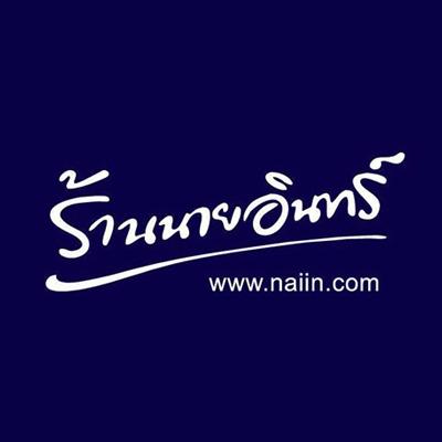 logo_Naiin