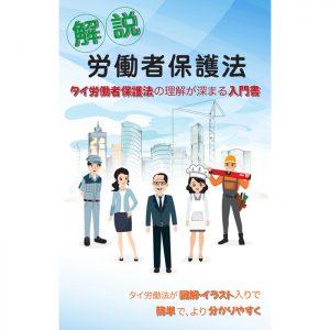 解説労働者保護法
